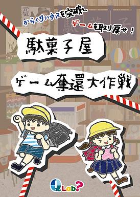 dagashi.png
