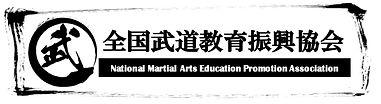 全国武道教育振興協会ロゴ.jpg