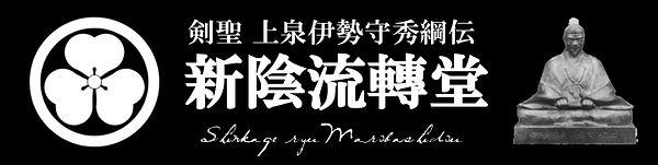 新陰流轉堂ロゴ.jpg