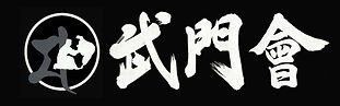 bumonkai_rogo1.jpg