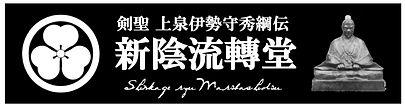 轉堂ロゴ.jpg