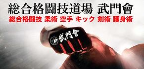 武門會ロゴ2021.png