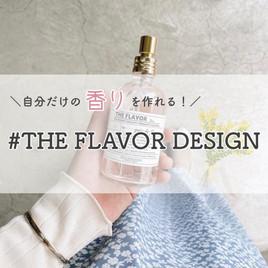 自分だけの香りを作れる!THE FLAVOR DESIGN でファブリックミストをDYIしよう