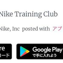 お家で簡単fitness!!!Nike Training Clubとは??