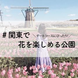 デートコースにぴったり!関東で花を楽しめる公園