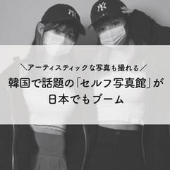 韓国で話題の「セルフ写真館」が日本でも開始!
