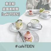 東京都庭園美術館「Cafe TEIEN」