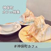 神保町(共立女子大学)付近のカフェ特集