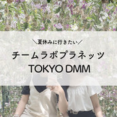 夏休みに行きたい「チームラボプラネッツ TOKYO DMM」