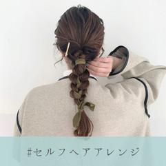 セルフヘアアレンジ特集💇♀️
