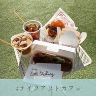 【都内】テイクアウトカフェグルメ特集🍔