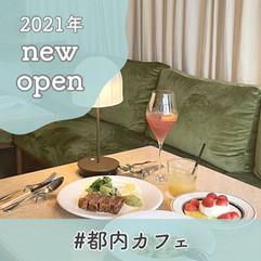 抑えておきたい!【2021年オープン】都内最新カフェ4選🍰