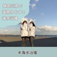 2021年、海開きを実施する神奈川の海水浴場