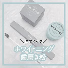 ホワイトニング用の歯磨き粉まとめ