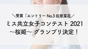 ミス共立女子コンテスト2021〜桜姫〜 グランプリ決定!