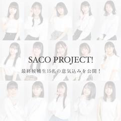 【SACO PROJECT!】最終候補生15名の意気込みを公開!
