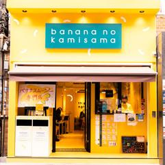 バナナスムージー専門店!バナナの神様って?