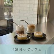 韓国気分が味わえる♪関東の韓国っぽカフェ9選