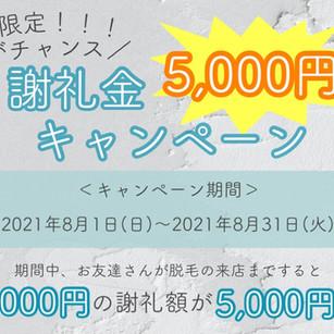 8月限定!謝礼額5,000円キャンペーン✨