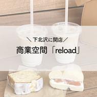 商業空間「reload」 下北沢に開店
