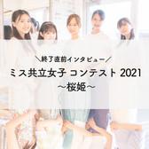 「ミス共立女子 コンテスト2021 ~桜姫~」終了直前インタビュー