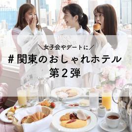 夏休みに行きたい!関東のおしゃれホテル第2弾