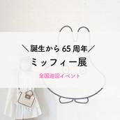 ミッフィー展(東京会場は終了)がすごくかわいい!