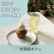渋谷近郊で一息つくならこのカフェ