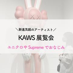 新進気鋭のアーティスト「kaws」展覧会