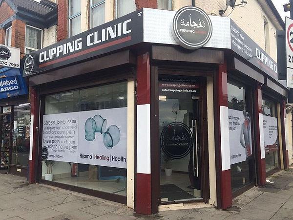 Cupping clinic e7 .jpg