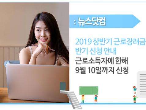 2019년 9월10일 상반기 근로장려금 반기 신청 마감!