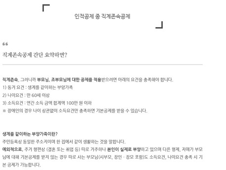 미리준비하는 연말정산! 3탄