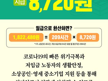 2021년 최저임금 시급 8720원으로 확정!