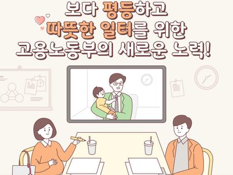 아빠 엄마의 출산휴가(참여)를 지원합니다!
