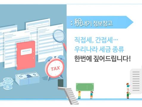직접세, 간접세 우리나라 세금 종류 한 번에 짚어드립니다.