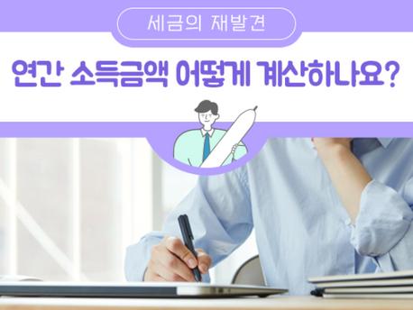 [중요] 연간 소득금액 어떻게 계산하나요?