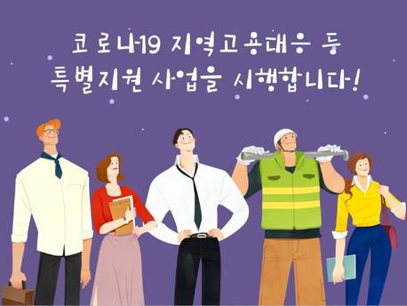 4월부터 무급휴직 노동자, 특수형태근로종사자 등에 대한  고용/생활안정 지원사업 시행!