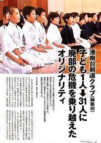 港南台剣道クラブ|剣道日本