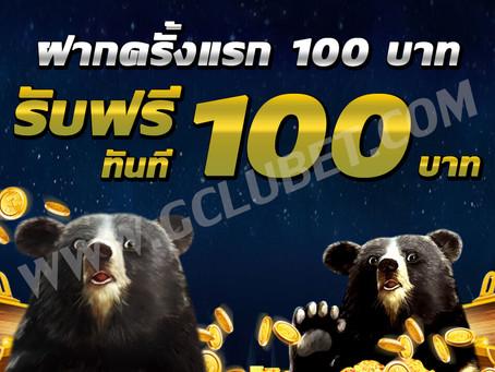 ฝาก100ฟรี100!!!