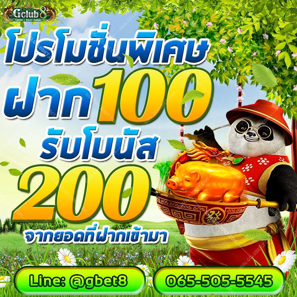 ฝาก100รับ200