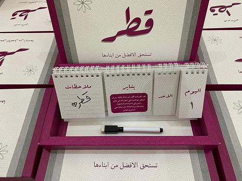 تقويم قطر - AyCalendar