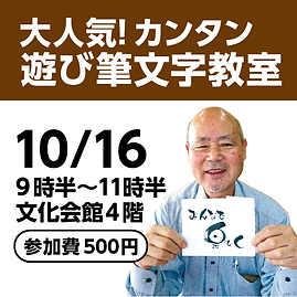 1016遊び筆文字教室.png