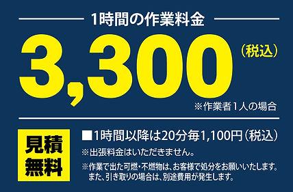シニア助っ人作業料金_税込-01.jpg