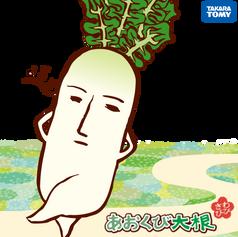 Aokubidaikon