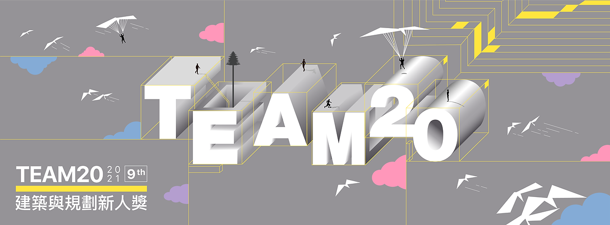 Team20-第九屆-主視覺banner.png