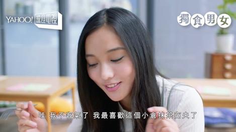 Yahoo TV 獨食男女 Sadie