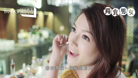 Yahoo TV 獨食男女 苟芸慧