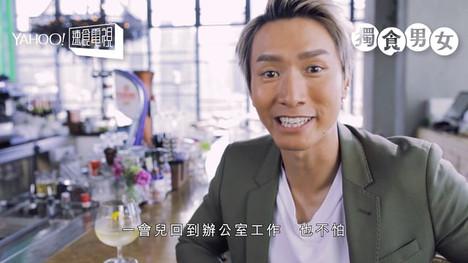 Yahoo TV 獨食男女 陳柏宇