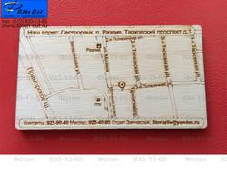Карта на визитке