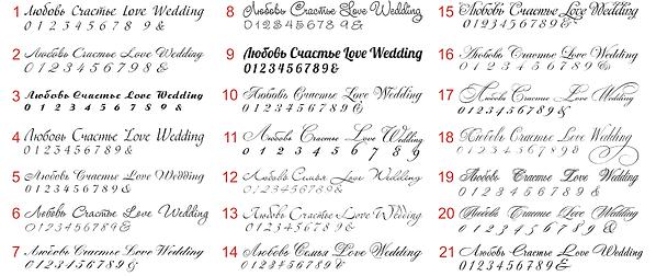 шрифты свадебных слов